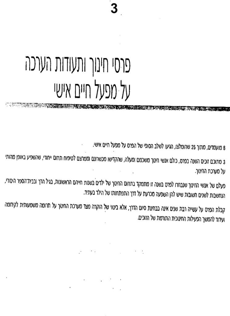 """ציון לשבח – הסוכנות היהודית תשמ""""ה"""